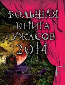 Большая книга ужасов. 2014