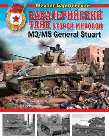 Барятинский М.Б. - Кавалерийский танк Второй Мировой М3/М5 General Stuart обложка книги