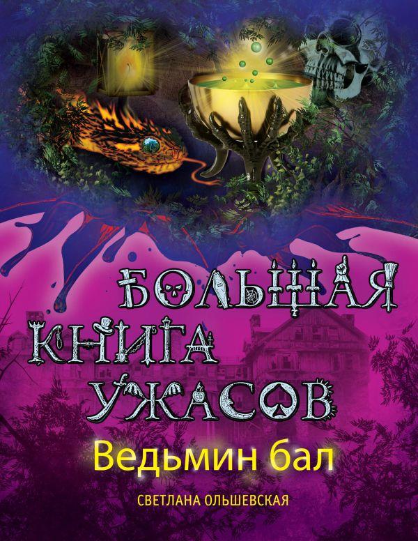 Ведьмин бал большая книга ужасов скачать