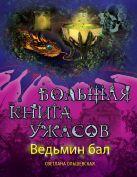 Ольшевская С. - Ведьмин бал. Большая книга ужасов' обложка книги