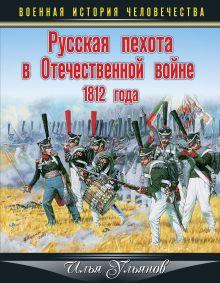 Ульянов И.Э. - Русская пехота в Отечественной войне 1812 года обложка книги