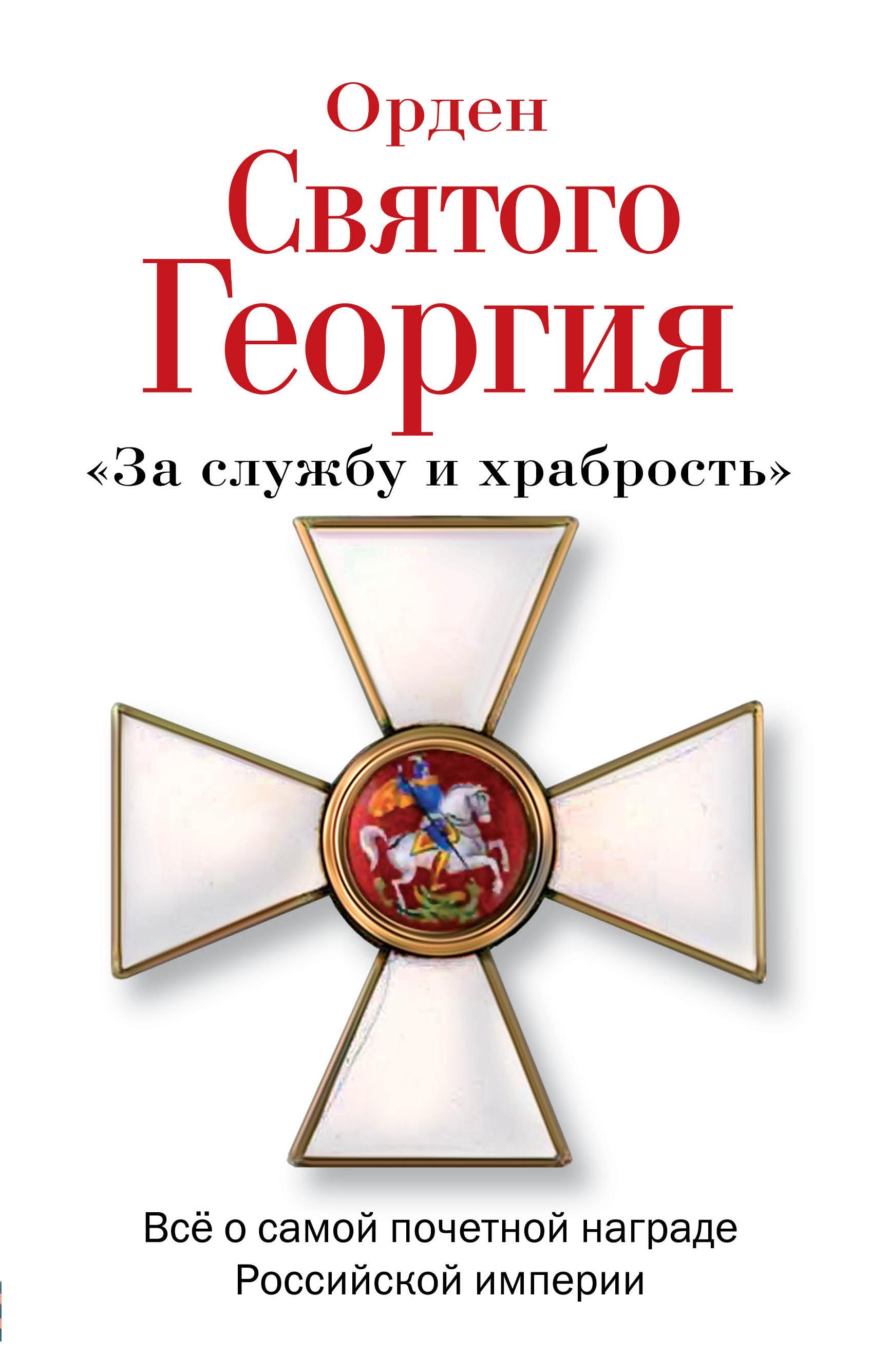Орден Святого Георгия. Всё о самой почетной награде Российской Империи ( Шишов А.В.  )