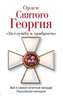 Шишов А.В. - Орден Святого Георгия. Всё о самой почетной награде Российской Империи обложка книги