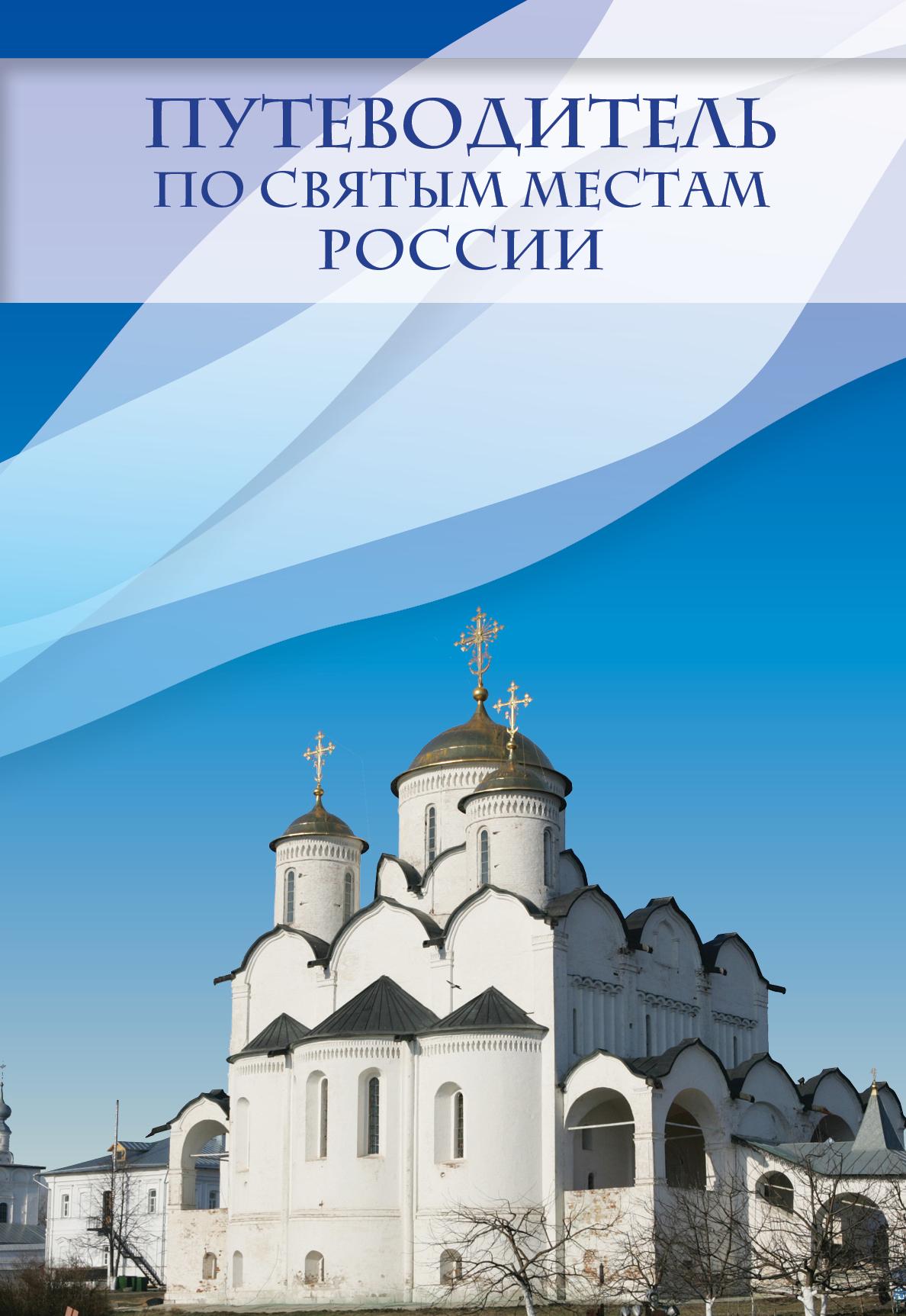 святые православные монастыри россии готовить кутью?