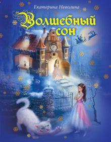 Неволина Е.А. - Волшебный сон обложка книги