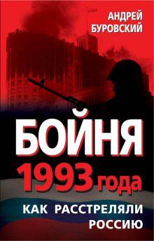 Бойня 1993 года. Как расстреляли Россию обложка книги