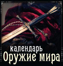 Очеретний А., Гальчук А.П., Журавель Э.И. - Оружие мира. Календарь обложка книги
