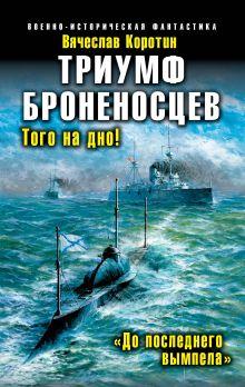 Коротин В.Ю. - Триумф броненосцев. «До последнего вымпела» обложка книги