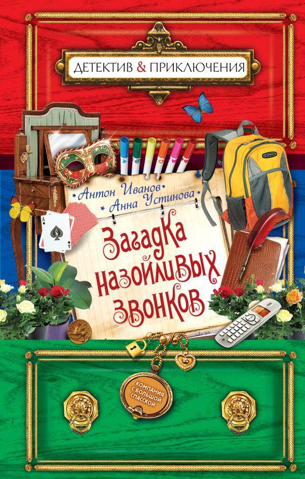 Загадка назойливых звонков Иванов А.Д., Устинова А.В.
