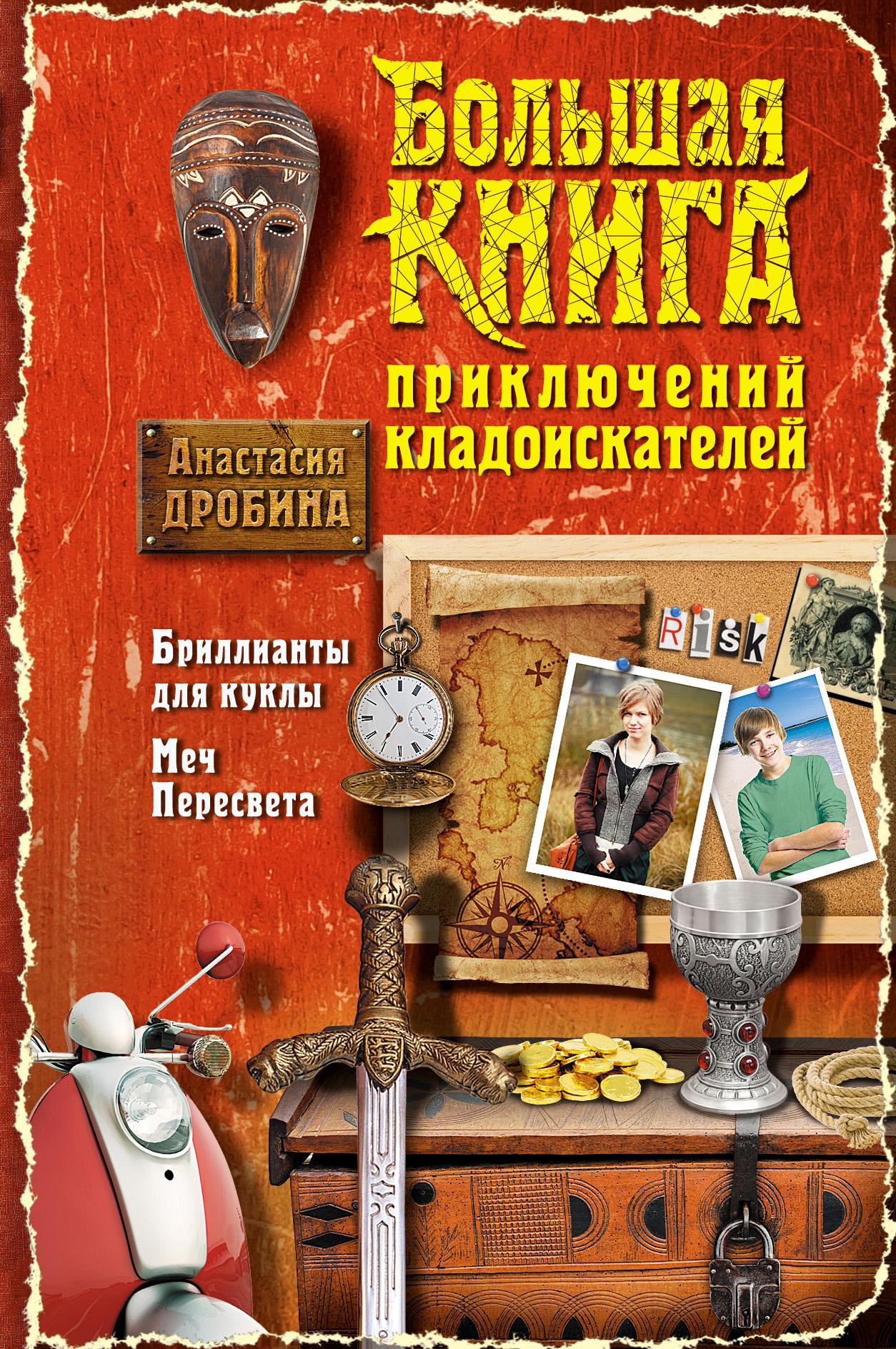 Большая книга приключений кладоискателей