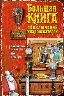 Дробина А.В. - Большая книга приключений кладоискателей обложка книги