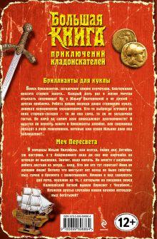 Обложка сзади Большая книга приключений кладоискателей Анастасия Дробина