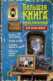 Веркин Э. - Большая книга приключений для мальчиков обложка книги