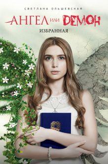 Обложка Избранная Светлана Ольшевская