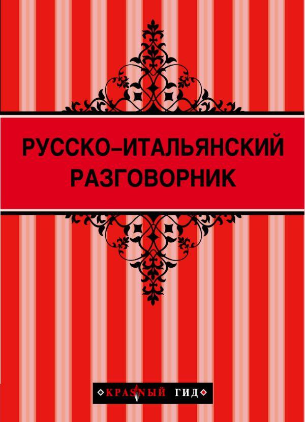 Русско-итальянский разговорник Стародубцева И.А.