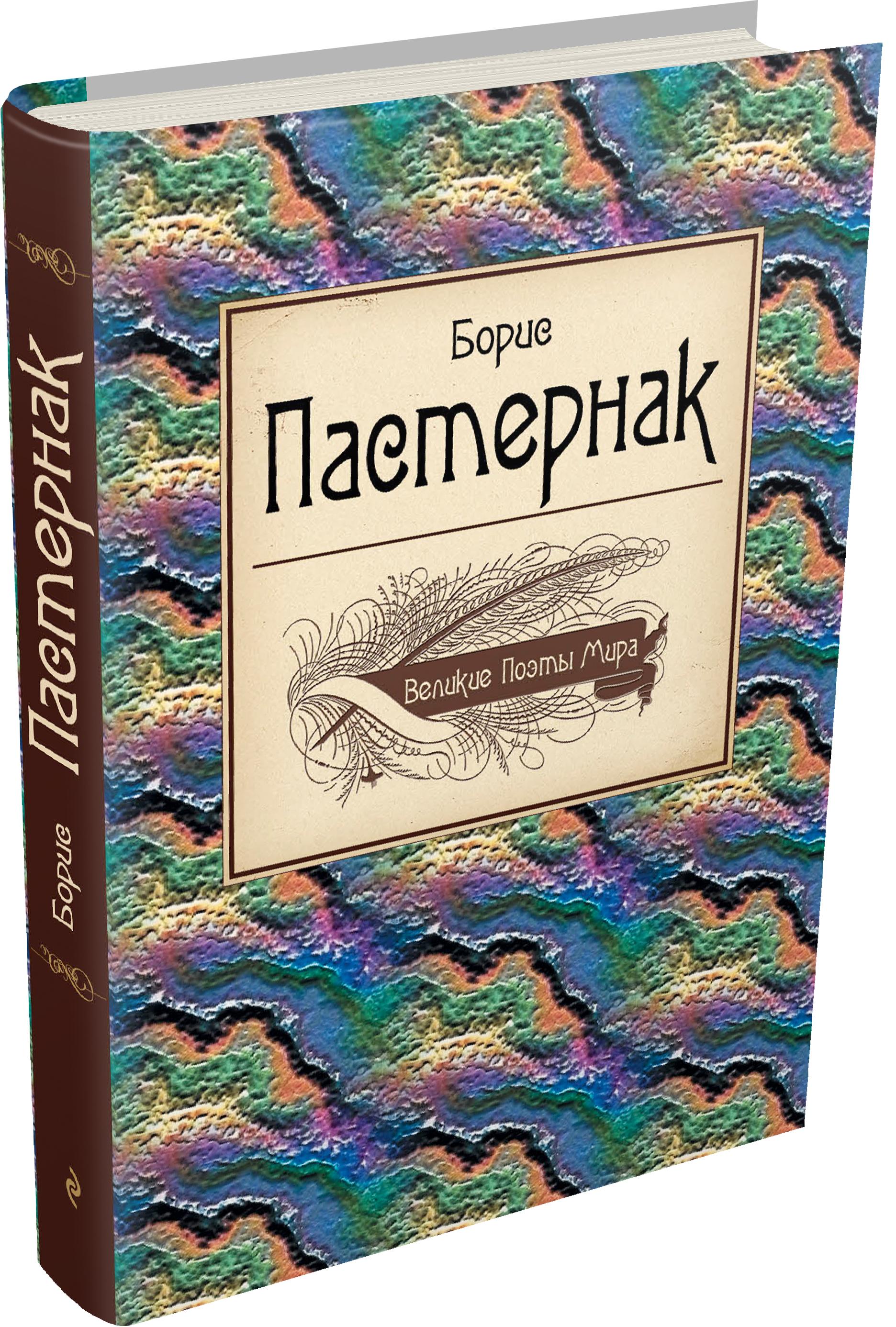 Пастернак Б.Л. Великие поэты мира: Борис Пастернак