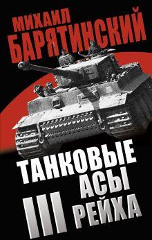 Барятинский М.Б. - Танковые асы III Рейха обложка книги