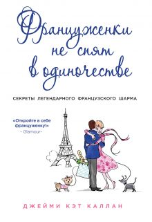 Каллан Дж. - Француженки не спят в одиночестве обложка книги