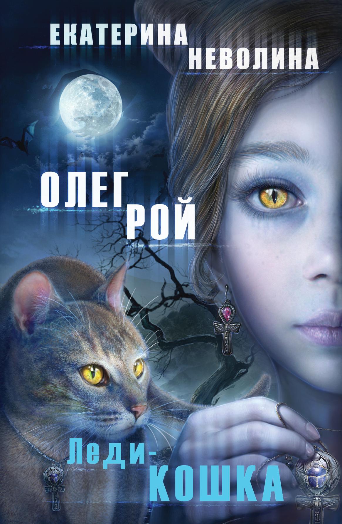 Леди-кошка от book24.ru