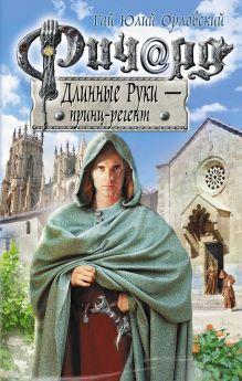 Орловский Г.Ю. - Ричард Длинные Руки - принц-регент обложка книги