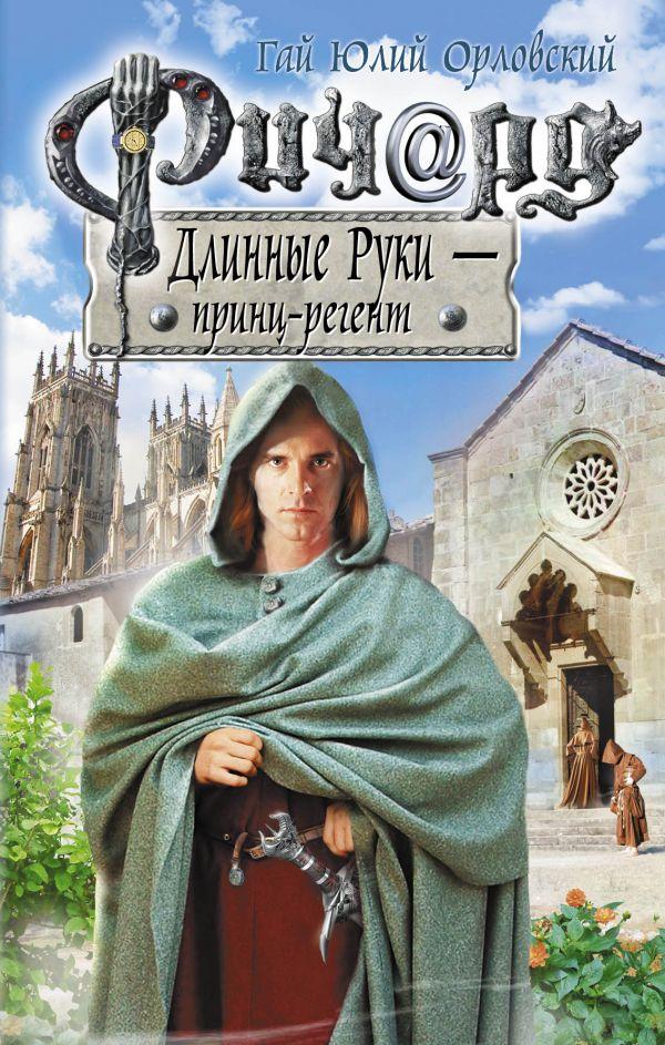 Ричард Длинные Руки - принц-регент Орловский Г.Ю.
