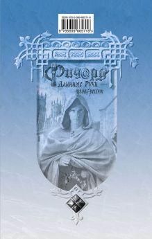 Обложка сзади Ричард Длинные Руки - принц-регент Гай Юлий Орловский