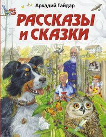 Гайдар А.П. - Рассказы и сказки обложка книги