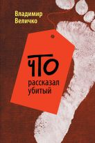 Величко В.М. - Что рассказал убитый' обложка книги