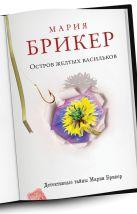 Брикер М. - Остров желтых васильков' обложка книги