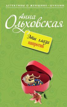 Ольховская А. - Эти глаза напротив обложка книги