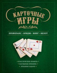 Ребрин С.П. - Карточные игры: преферанс, бридж, кинг и белот (книга в суперобложке) обложка книги