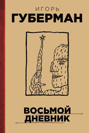 Восьмой дневник Губерман И.