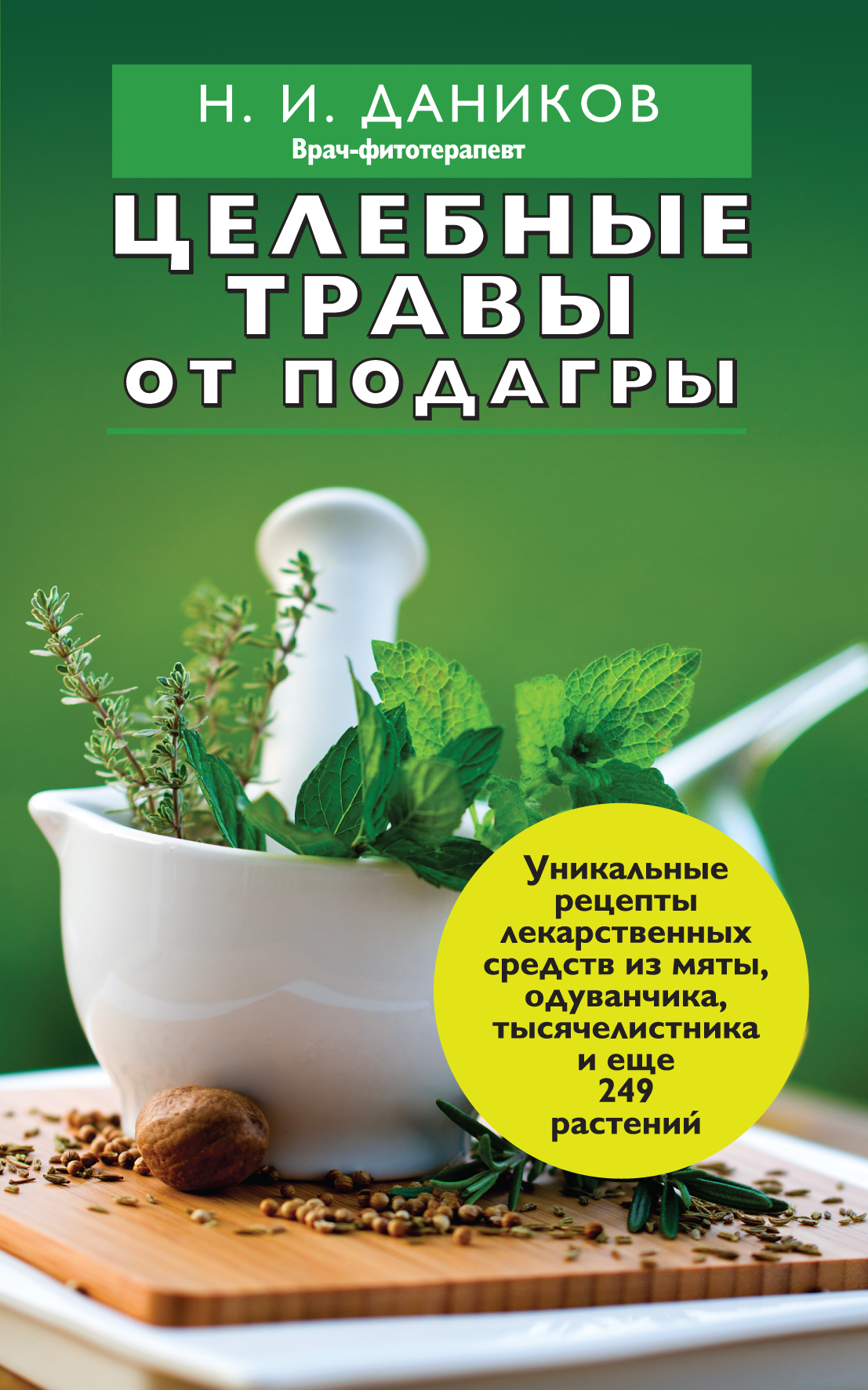 Целебные травы от подагры и других заболеваний ( Даников Н.И.  )