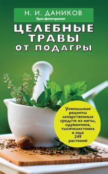 Даников Н.И. - Целебные травы от подагры и других заболеваний обложка книги