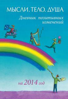 Новикова Т.О. - Дневник позитивных изменений на 2014 год Мысли, тело, душа обложка книги