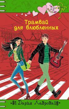 Лаврова Д. - Трамвай для влюбленных обложка книги