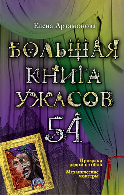 Большая книга ужасов. 54