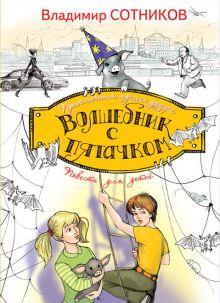 Сотников В.М. - Волшебник с пятачком обложка книги