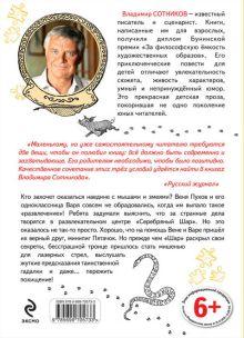 Обложка сзади Волшебник с пятачком Владимир Сотников