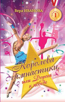 Королева гимнастики, или дорога к победе обложка книги
