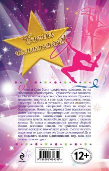 Обложка сзади Королева гимнастики, или дорога к победе Вера Иванова