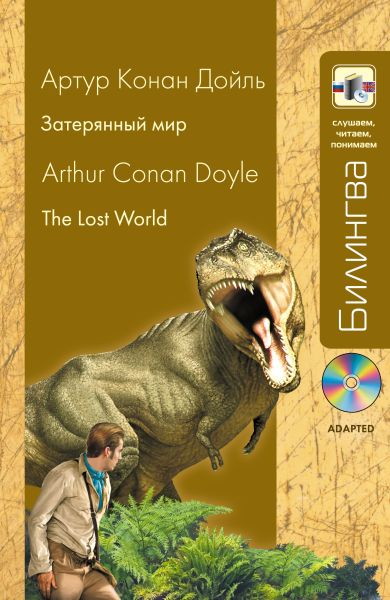 Затерянный мир: в адаптации (+CD)