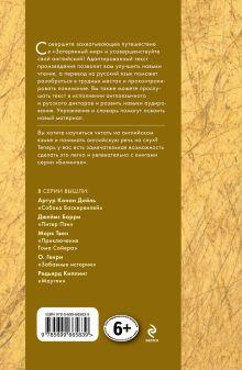 Обложка сзади Затерянный мир: в адаптации (+CD) Артур Конан Дойль
