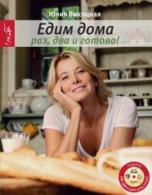 Высоцкая Ю.А. - Раз, два и готово + DVD обложка книги