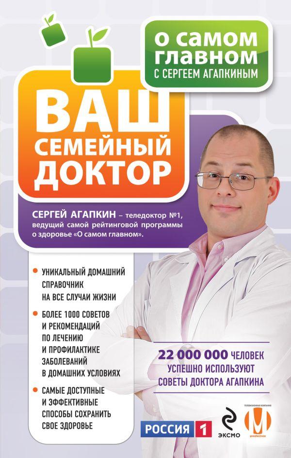 О самом главном с Сергеем Агапкиным. Ваш семейный доктор Агапкин С.Н.