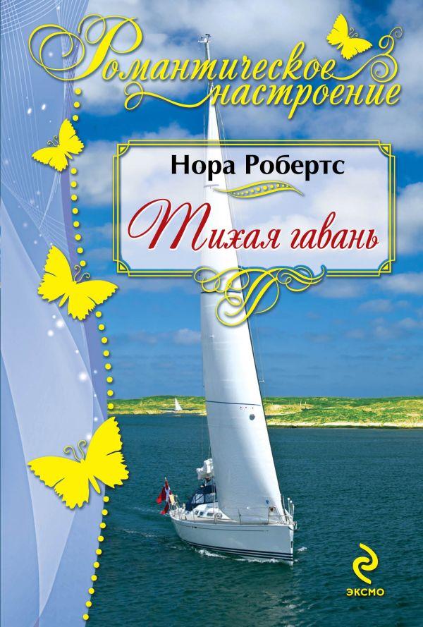 Тихая гавань Робертс Н.