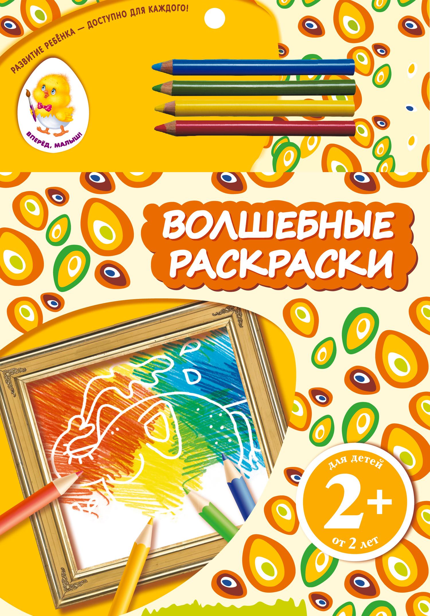 2+ Волшебные раскраски (слон)