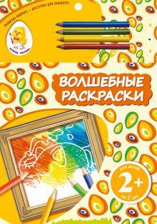 - 2+ Волшебные раскраски (слон) обложка книги