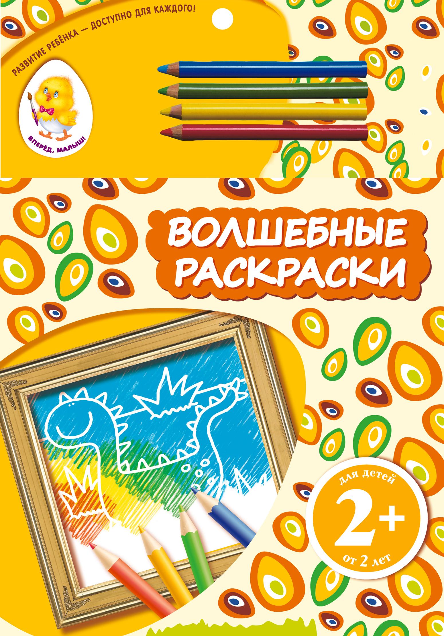 2+ Волшебные раскраски (динозавр)