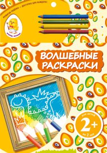 - 2+ Волшебные раскраски (динозавр) обложка книги